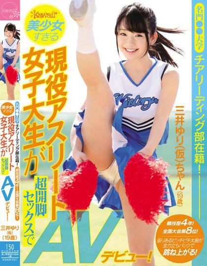三井ゆり(仮)