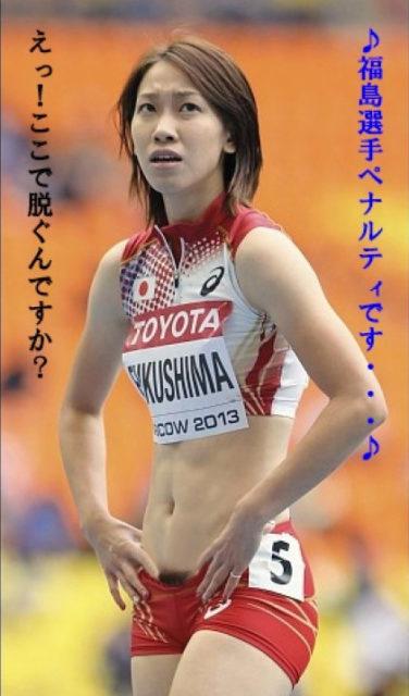 スポーツ選手 アイコラ画像106