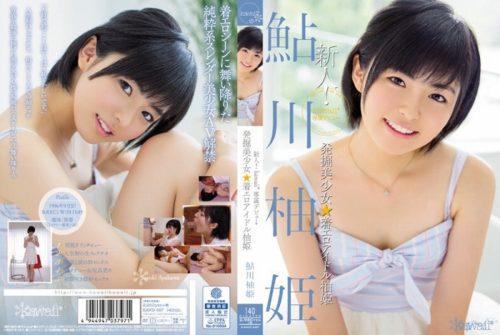 鮎川柚姫 画像109