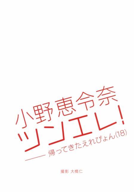 小野恵令奈 画像005