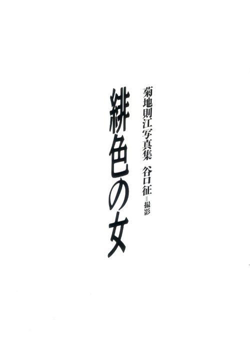 菊地則江 001
